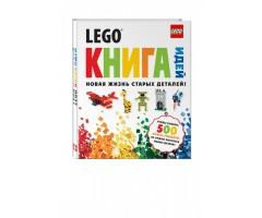 250302 LEGO Книга идей