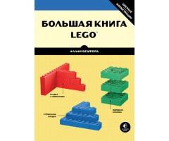 578478 Большая книга Лего