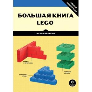 «Большая книга Лего» 578478