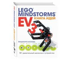 831561 Книга идей LEGO MINDSTORMS EV3.