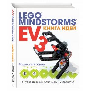 «Книга идей LEGO MINDSTORMS EV3.» 831561