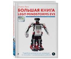 840454 Большая книга LEGO MINDSTORMS EV3