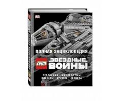 849775 Полная энциклопедия LEGO STAR WARS