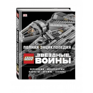 «Полная энциклопедия LEGO STAR WARS» 849775