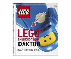 850748 LEGO Энциклопедия фактов