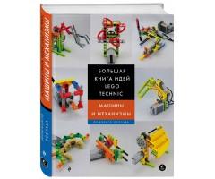 874629 Книга идей LEGO Technic. Машины и механизмы