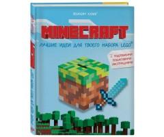 888993 Лучшие идеи для твоего набора LEGO