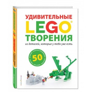 «Lego Удивительные творения» 929634