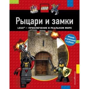 «Рыцари и замки» 957187