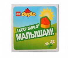 L00001 Диск Lego Duplo