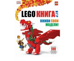 L732784 LEGO Книга игр