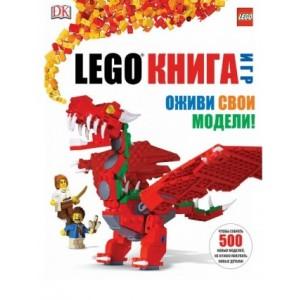 «LEGO Книга игр» L732784