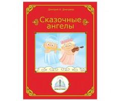 ZN130019 Сказочные ангелы Книга для говорящей ручки
