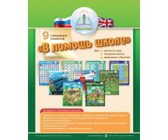 ZN20003 Набор плакатов для говорящей ручки В Помощь школе