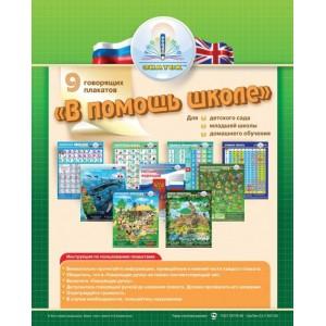«Набор плакатов для говорящей ручки В Помощь школе -1» ZN20003