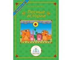 ZN20018 Лесные истории Книга № 4 для говорящей ручки