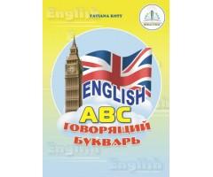 Книга English Букварь для говорящей ручки  ЗНАТОК+ рабочая тетрадь