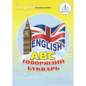 «Книга English Букварь для говорящей ручки  ЗНАТОК+ рабочая тетрадь» ZN20019