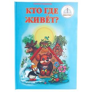 «Кто где живёт?  Книга для говорящей ручки  ЗНАТОК» ZN20021