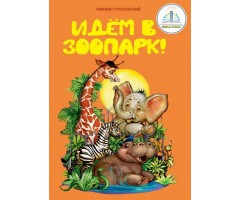 ZN20025 Идём в зоопарк . Книга для электронной ручки  ЗНАТ