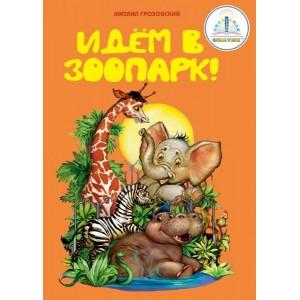 «Идём в зоопарк . Книга для электронной ручки  ЗНАТОК» ZN20025