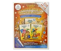 Набор книг  Музыкальная азбука / Русский язык дошкольникам