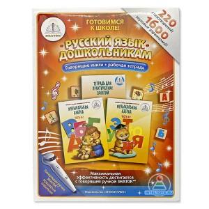 «Набор книг  Музыкальная азбука / Русский язык дошкольникам» ZN20029