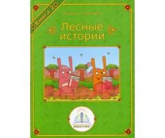 ZN250010 Лесные истории Книга № 2 для говорящей ручки