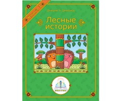 ZN260019 Лесные истории Книга №3 для говорящей ручки