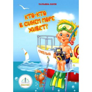 «Кто-кто в синем море живёт? Книга для говорящей ручки ЗНАТОК» ZN40002