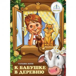 «К бабушке в деревню  Книга для говорящей ручки ЗНАТОК» ZN40003