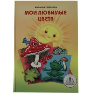 «Мои любимые цвета Книга для говорящей ручки Знаток» ZN40004