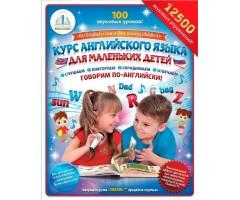 Курс английского языка для маленьких детей Для говорящей ручки ЗНАТОК