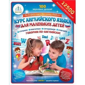 «Курс английского языка для маленьких детей Для говорящей ручки ЗНАТОК» ZN40008