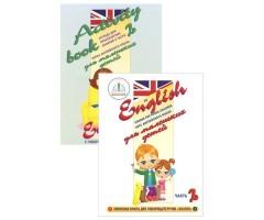 ZN40029 Курс английского языка для маленьких детей  (часть