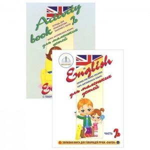 «Курс английского языка   (часть 2)» ZN40029