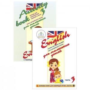 «Курс английского языка ( часть 3)» ZN40030