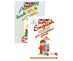 ZN40031 Курс английского языка для маленьких детей  (часть