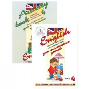 «Курс английского языка для маленьких детей  (часть 4) Для говорящей ручки  ЗНАТОК» ZN40031