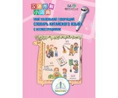 ZN40033 Мой маленький говорящий словарь китайского языка с