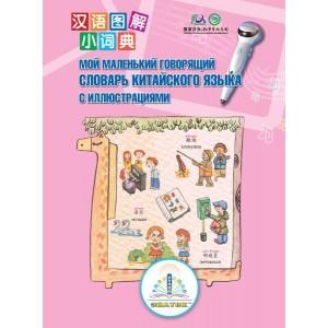 «Мой маленький говорящий словарь китайского языка с иллюстрациями» ZN40033