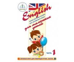 ZN40034 Курс английского языка для маленьких детей  Для го