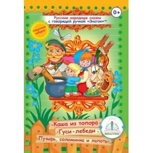 «Русские народные сказки» ZN40045