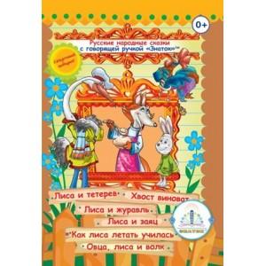 «Русские народные сказки» ZN40046