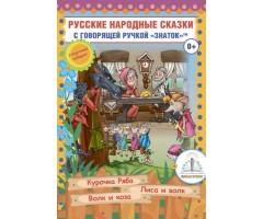 ZN40048 Русские народные сказки