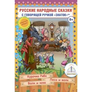 «Русские народные сказки» ZN40048