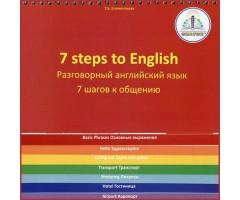 ZN40061 7 шагов к общению. Разговорный английский язык кни