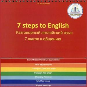 «7 шагов к общению. Разговорный английский язык книга для Говорящей ручки ЗНАТОК 2» ZN40061