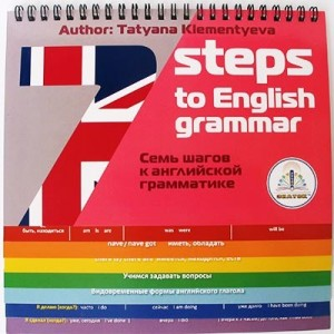 «7 шагов к английской грамматике  для Говорящей ручки ЗНАТОК» ZN40062