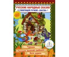 ZN40066 Русские народные сказки